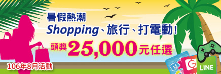 Fun暑假 暑假就是要shopping、旅行、打電動,頭獎25000任選三好禮!!
