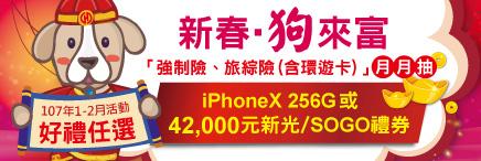 新春狗來富 抽 iphoneX